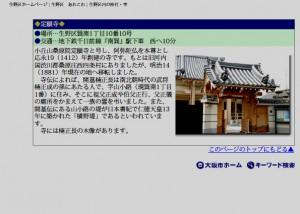 資料24 生野区ホームページの定願寺