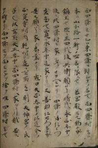 資料02 定願寺記録4頁