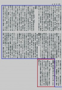 資料18 平凡社の650頁