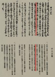 資料26 巽神社誌P120