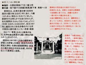 資料23 生野区ホームページの巽神社