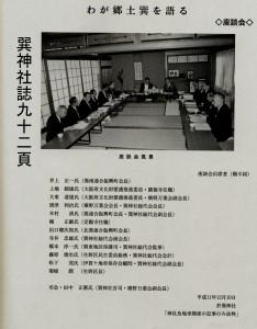 資料21 巽神社誌P92座談会