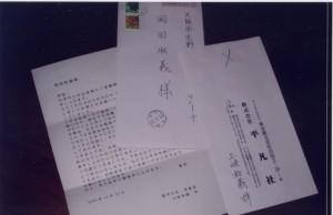 資料19 平凡社の封筒写真