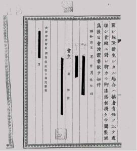 資料7 不動産権利書のコピー