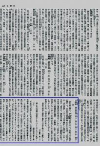 資料17 平凡社の649頁