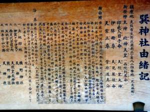 資料25 巽神社由緒記