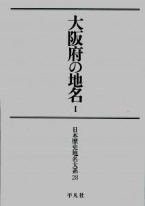 資料16 平凡社の日本歴史地名大系