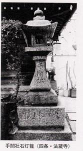 資料14 石灯籠(法蔵寺)